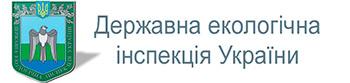Державна екологічна інспекція України