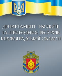 Департамент екології та природних ресурсів Кіровоградської області