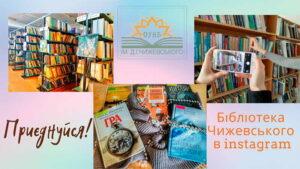 Бібліотека Чижевського в Instagram!!!