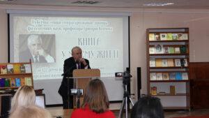 ОУНБ ім. Д.І. Чижевського започаткувала нову традицію з нагоди 122-річчя з дня свого заснування