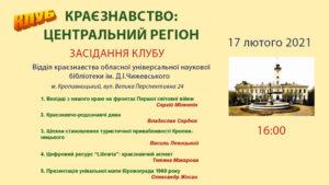 Засідання клубу Краєзнавство: Центральний регіон