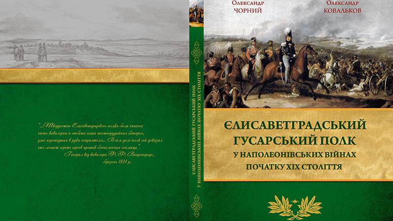 Презентація видання «Єлисаветградський гусарський полк у наполеонівських війнах початку ХІХ століття»