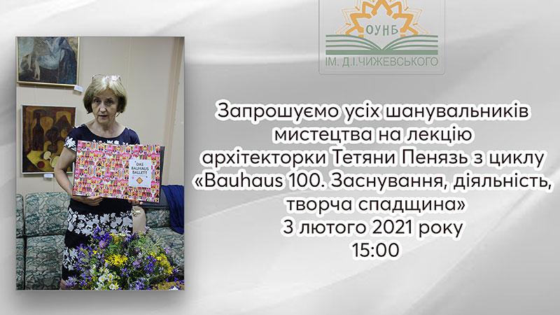 Художники Баухаусу