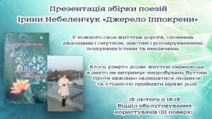 Презентація збірки поезій Ірини Небеленчук «Джерело Іппокрени»