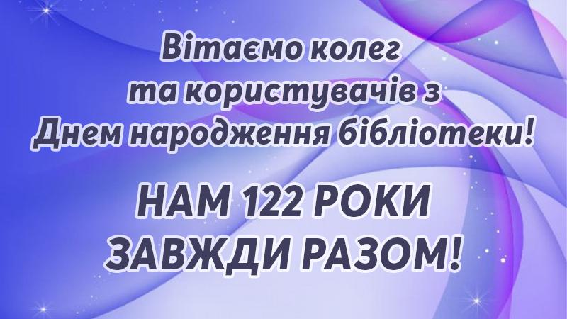 Нам 122 роки!