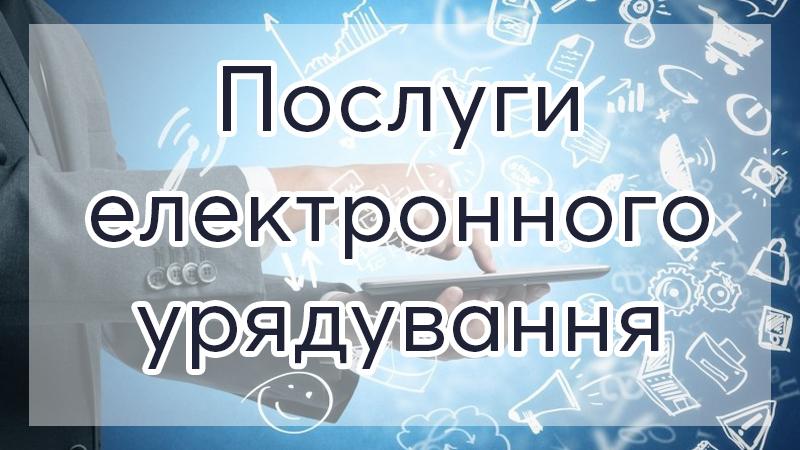 Послуги електронного урядування