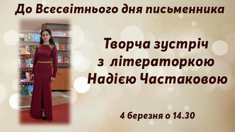 Творча зустріч із літераторкою Надією Частаковою