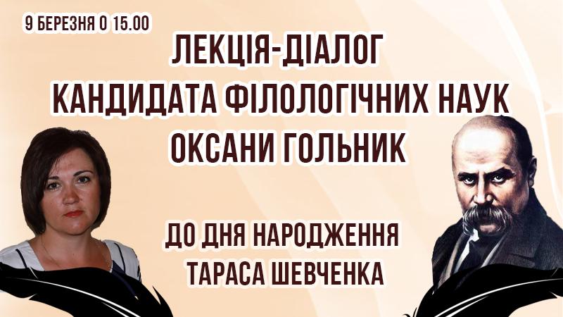 Лекція-діалог Оксани Гольник про життєвий і творчий шлях Тараса Шевченка