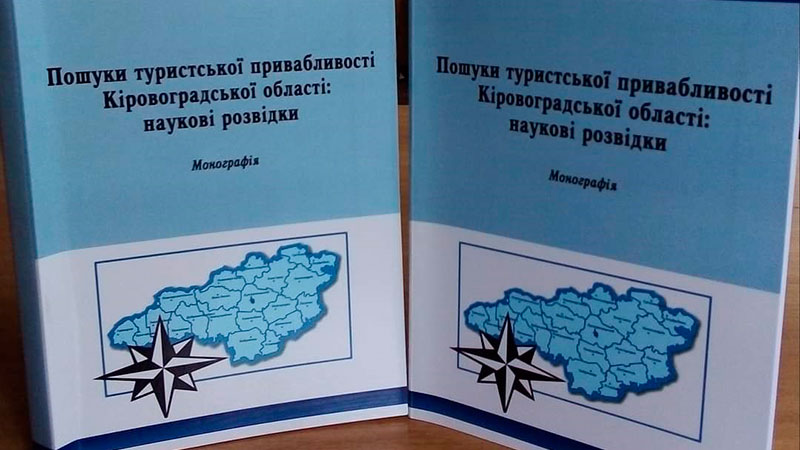 Пошуки туристської привабливості Кіровоградської області: наукові розвідки