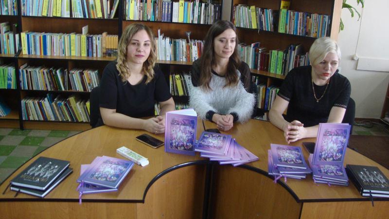У бібліотеці презентували збірку романтичних історій «Бо кохаю»