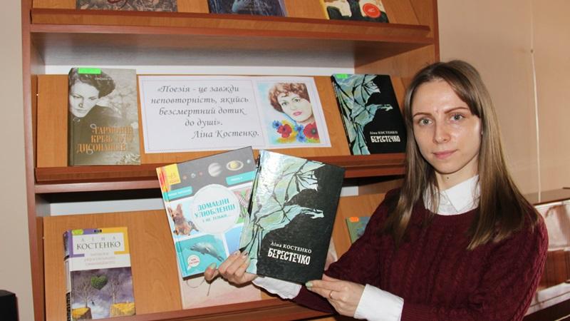 Переможниця бібліотечного онлайн челенжду отримала книгу Ліни Костенко