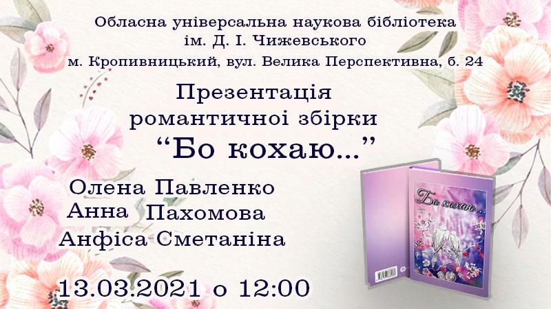 Презентація збірки романтичних історій «Бо кохаю»