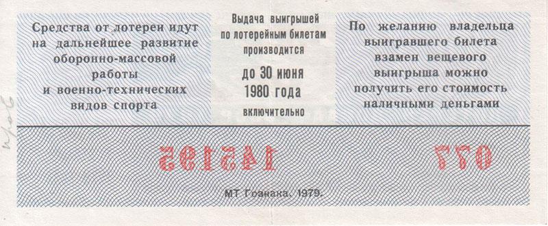 lot79b