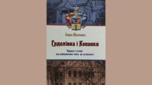 Краєзнавчі студії. «Ерделівка і Копанки. Нариси з історії від найдавніших часів до сучасності»