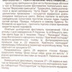 Газета 21-й канал від 27.09.2001 р.