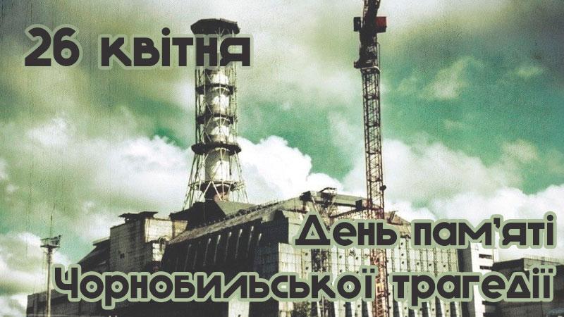 День пам'яті Чорнобильської трагедії