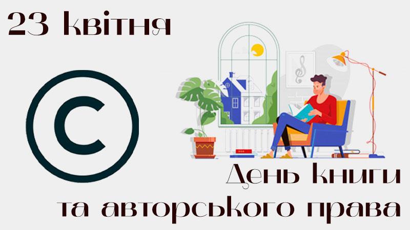 День книги та авторського права