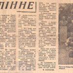 Газета Кіровоградська правда від 01.10.1970 р.