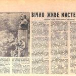 Газета Кіровоградська правда від 01.10.1974 р.