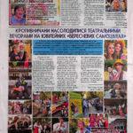 Газета Кіровоградська правда від 01.10.2020 р.