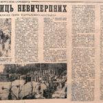 Газета Кіровоградська правда від 02.10.1979 р.