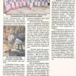 Газета Кіровоградська правда від 02.10.2012 р.