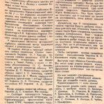 Газета Кіровоградська правда від 03.10.1970 р.