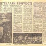 Газета Кіровоградська правда від 03.10.1972 р.
