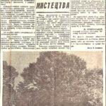 Газета Кіровоградська правда від 03.10.1973 р.