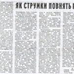Газета Кіровоградська правда від 03.10.1978 р.