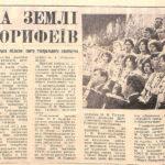 Газета Кіровоградська правда від 04.10.1977 р.