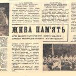 Газета Кіровоградська правда від 05.10.1976 р.