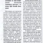 Газета Кіровоградська правда від 12.09.2008 р.