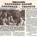 Газета Кіровоградська правда від 15.09.2001 р.