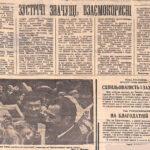 Газета Кіровоградська правда від 17.10.1970 р.