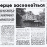 Газета Кіровоградська правда від 19.09.2008 р.
