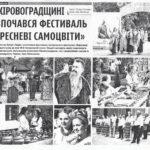 Газета Кіровоградська правда від 19.09.2019 р.