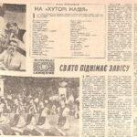 Газета Кіровоградська правда від 21.09.1986 р.