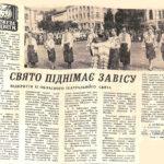 Газета Кіровоградська правда від 22.09.1981 р.