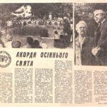 Газета Кіровоградська правда від 22.09.1985 р.