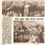 Газета Кіровоградська правда від 22.09.1992 р.