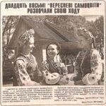 Газета Кіровоградська правда від 22.09.1997 р.
