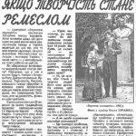 Газета Кіровоградська правда від 22.09.1999 р.