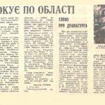 Газета Кіровоградська правда від 23.09.1980 р.