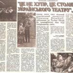Газета Кіровоградська правда від 23.09.1997 р.