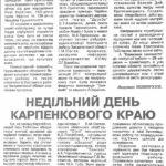 Газета Кіровоградська правда від 24.09.1996 р.