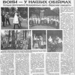 Газета Кіровоградська правда від 24.09.2002 р.