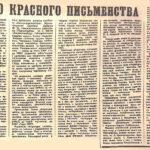 Газета Кіровоградська правда від 25.09.1970 р.