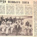 Газета Кіровоградська правда від 25.09.1983 р.