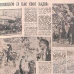 Газета Кіровоградська правда від 25.09.1990 р.